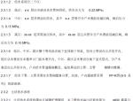 北京市住宅楼给排水及采暖工程施工方案