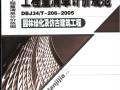 安徽省建设工程工程量清单计价规范DBJ34T-206-2005园林绿化
