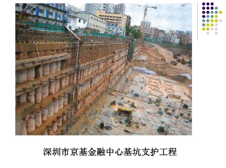 土石方工程造价讲义(施工工艺+工程量计算+清单编制)_3