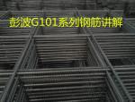 彭波G101系列钢筋全套讲解(梁+柱+板+剪力墙)