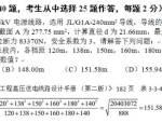 注电供配电专业每日一解(第1404期)