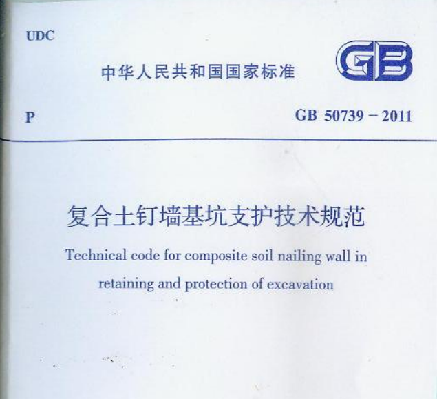 GB50739-2011 复合土钉墙基坑支护技术规范