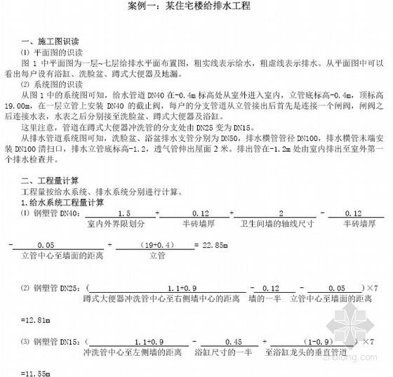 [入门]建筑给排水清单编制案例(识图+计价)