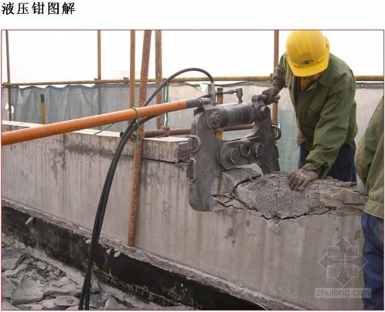 加固改造工程混凝土拆除施工工艺