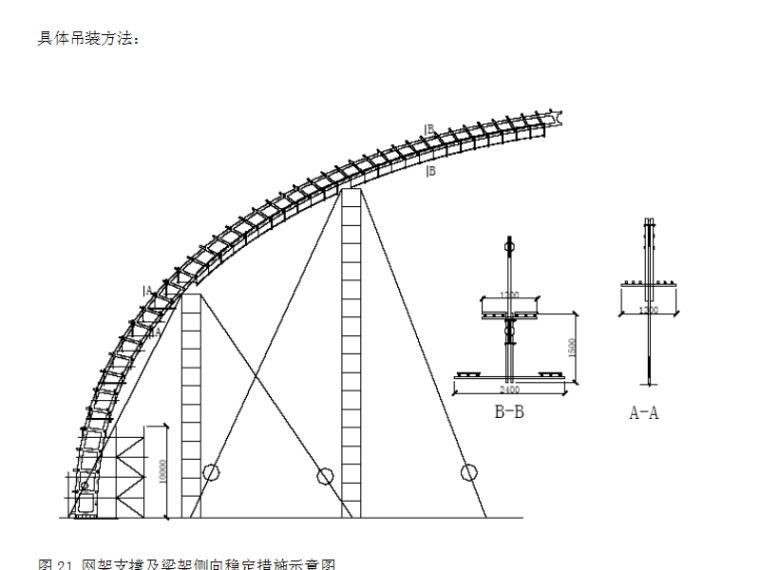 国家大剧院壳体钢结构安装工程施工方案