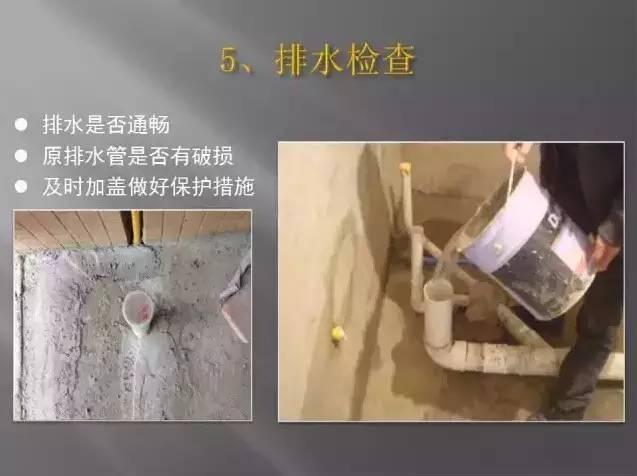 室内装修工程工艺流程图文解析_5