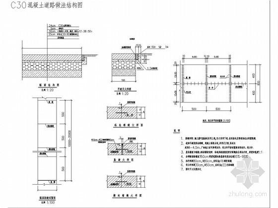 C30混凝土道路做法结构图