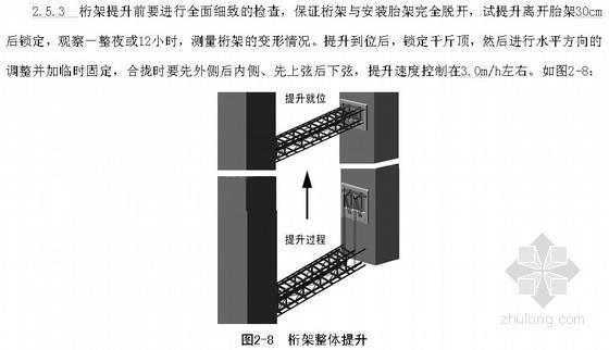 超高超重大跨度空中连廊整体提升施工技术总结