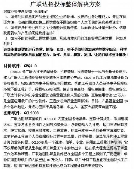 广联达软件应用教程手册(含实例计算)图文133页