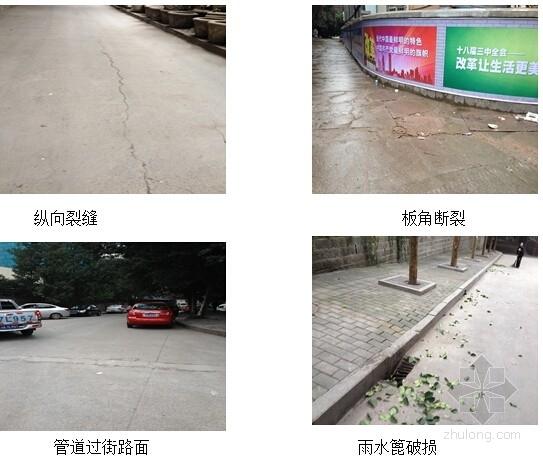 [重庆]市政道路维修改造施工图设计26张(路面雨水口护栏)