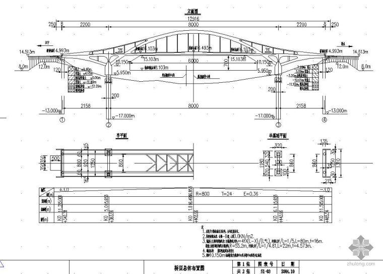 南京某大桥(22+80+22m中承式系杆拱)施工图