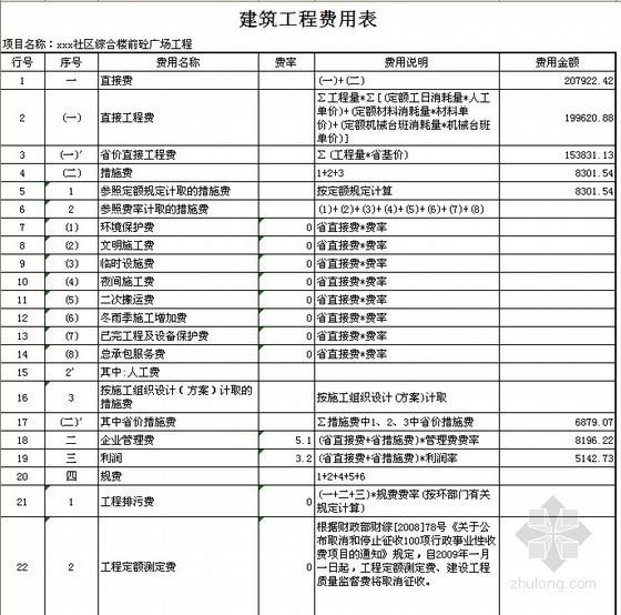 [天津]2011年社区广场混凝土路面预算书