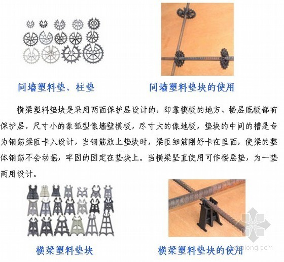 钢筋保护层塑料垫块技术应用