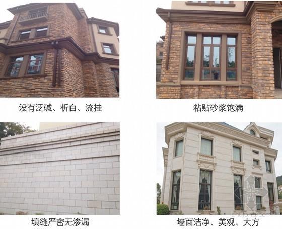 建筑工程质量通病防治汇编手册(基础、主体、装饰)