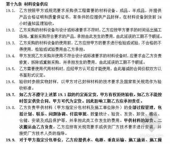 [清单版]万科施工合同示范文本(68页)