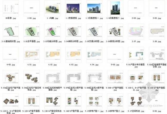[广东]高层现代风格购物中心及住宅建筑设计方案文本-总缩略图