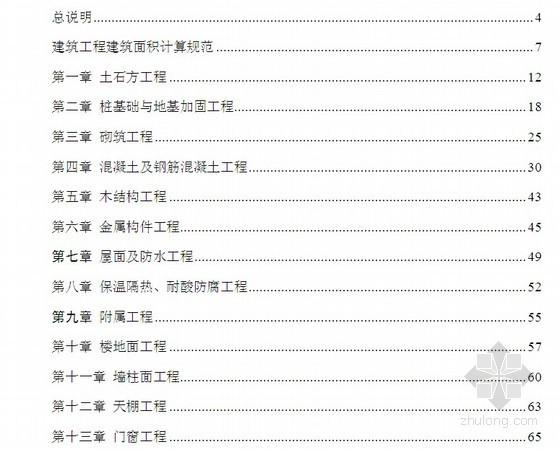 2010版浙江省建筑工程预算定额说明及计算规则