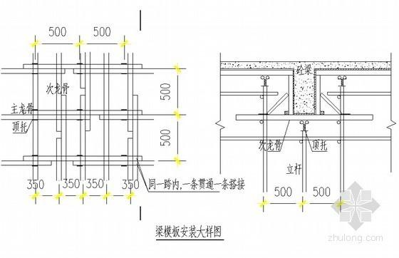 [广州]产业园超高大模板施工方案(高8.3米 原创)