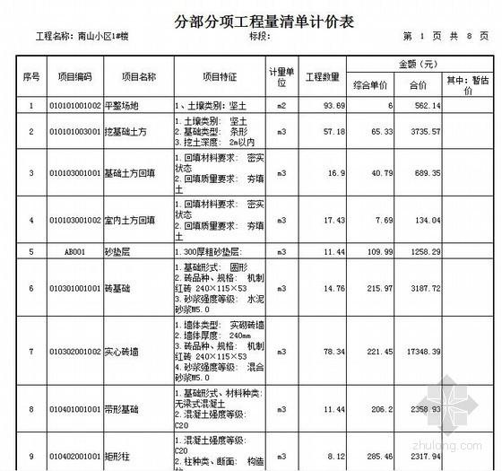 [实例]建筑工程量清单与工程量清单计价(附图纸,计算书)