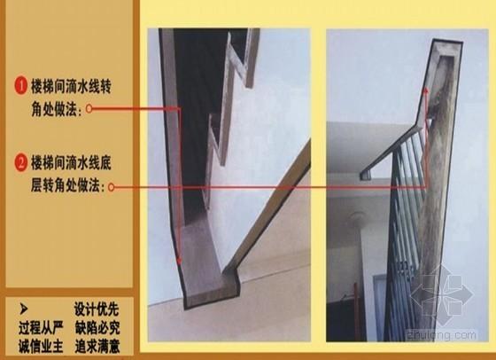 房地产项目住宅交房标准图集手册(pdf 共87页)