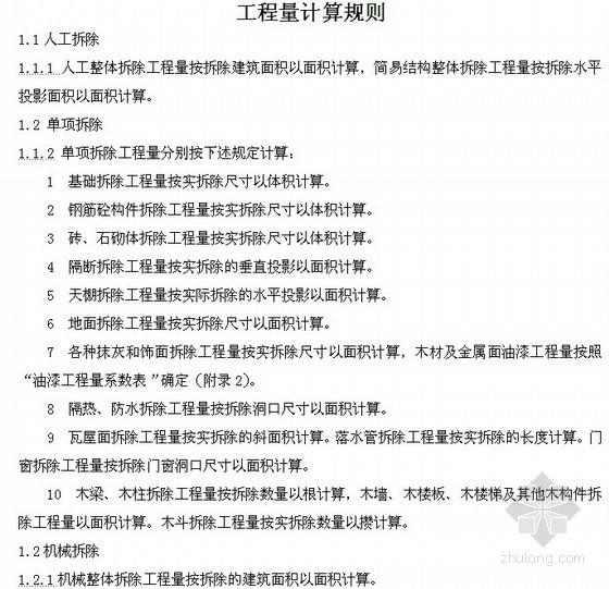 [广东]2012版房屋建筑和市政修缮工程综合定额说明及计算规则