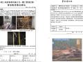 [江西]别墅及洋房项目安全资料标准化培训PPT(43页)