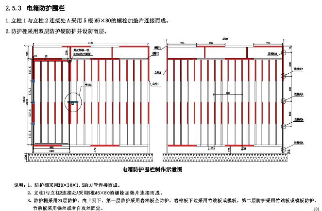 施工企业工程项目现场标准化图册(图文并茂)_4