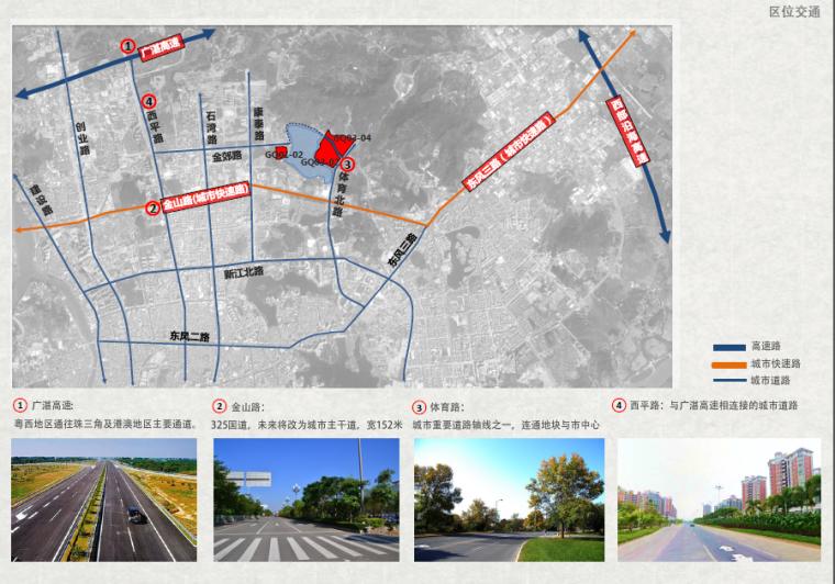 【广东】阳江保利共青湖项目概念规划设计