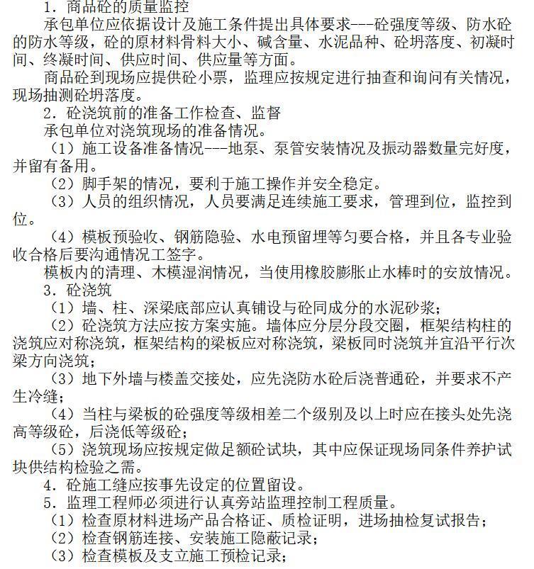 前江工业园区金融商务中心工程监理大纲(共86页)_8