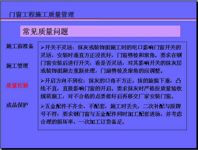 门窗工程施工质量管理讲义(图文并茂)_3