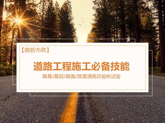 零起点市政道路工程施工技术集锦之路基/基层/路面/质量通病及验收试验