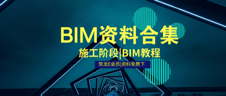 BIM教程以及在施工阶段资料汇总