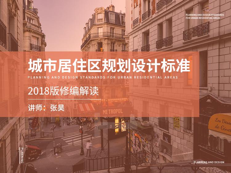 2018版《城市居住区规划设计标准》修编解读