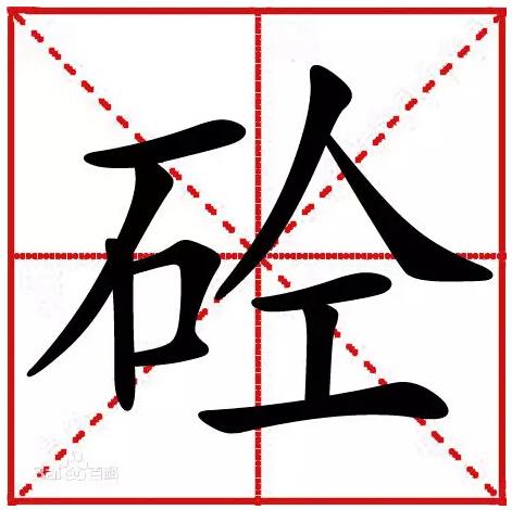 """,写""""混凝土""""三个字,笔划共计30划,改用""""砼""""字只写10划;这会"""