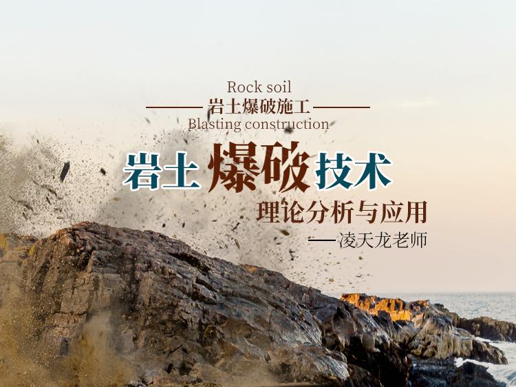 岩土工程爆破技术理论分析与应用