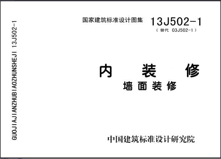 13J502-1内装修-墙面装修-00.jpg
