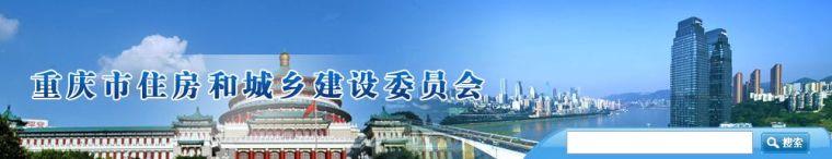 BIM政策[五]重庆、四川、青海