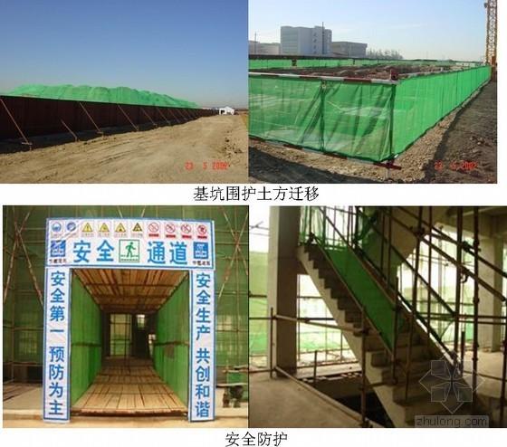 [山东]设备生产园区办公楼、厂房施工组织设计(中建)