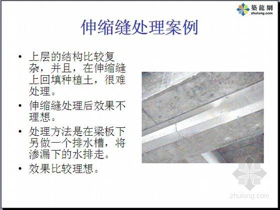[标杆地产]房地产项目质量管理及防渗漏案例施工指引(图文分析57页)