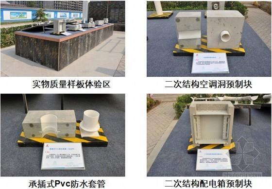 在建工程项目质量管理标准化建设交流材料