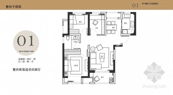 [郑州]造价30万东方传统新中式三室两厅整体软装方案设计(PPT)