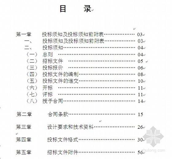 [浙江]生态系统修复设计施工一体化工程招标文件