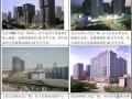 著名商业地产集团房地产开发补贴商业模式(图表丰富)
