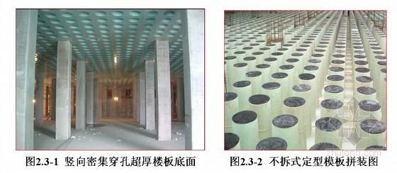 竖向密集穿孔超厚现浇混凝土楼板施工工法