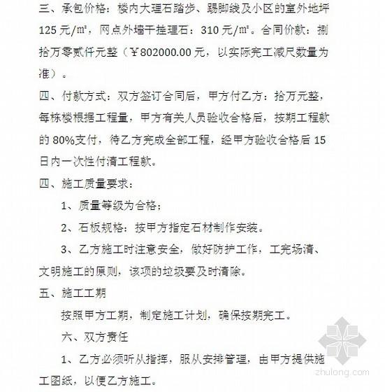[重庆]干挂大理石施工合同(3页)