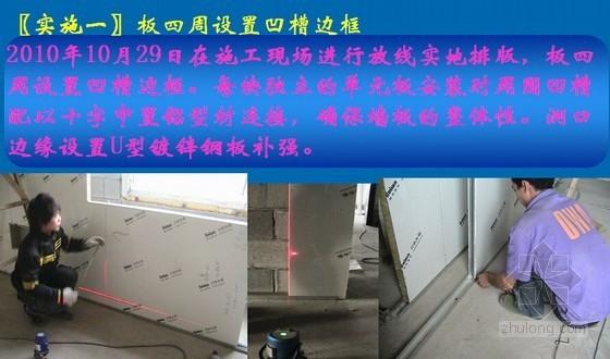 [QC成果]金属复合洁净板安装工艺创新汇报
