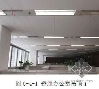 单T设备带龙骨长条形矿棉板吊顶设计与施工技术(总结)