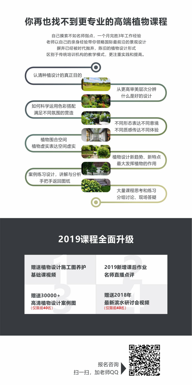 高端园林植物设计研修班,通过对植栽设计的认识,再到真实案例的研修,深入浅出循序渐进的学习园林景观植物配置的手法。
