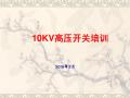 10KV高压开关柜操作(培训课件PPT)