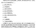 【峨眉山】天颐温泉小镇2号地项目合院区建安工程招标(共116页)